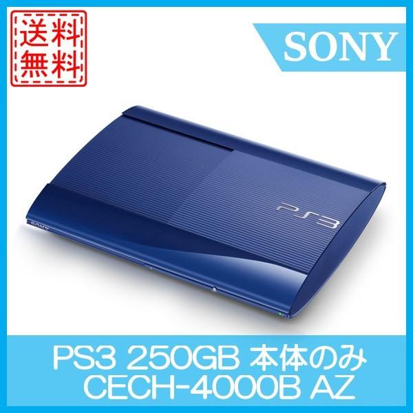 【中古】PS3 PlayStation3 本体のみ 250GB アズライト・ブルー CECH-4000BAZ