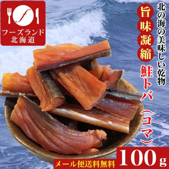 【メール便送料無料】鮭とばコマ100g[ソフトタイプ][ひと口サイズ][さけとば][しゃけとば][シャケトバ][北海道産](常温)