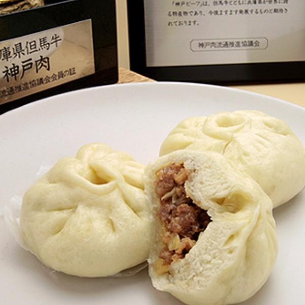 「神戸南京町皇蘭」神戸牛肉まん 送料無料 お取り寄せグルメ