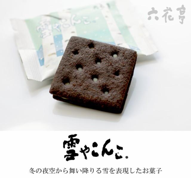 六花亭 雪やこんこ 12枚入【北海道お土産探検隊】