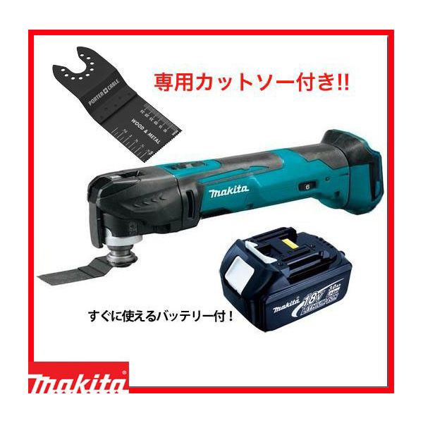 マキタ18V マルチツール 万能ツール TM51DZ 同等品 マキタ純正 バッテリー BL1830 +マルチツール 専用 カットソー セット