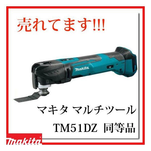 マキタ 18V マルチツール TM51DZ 同等品 充電式 本体のみ makita BL1830