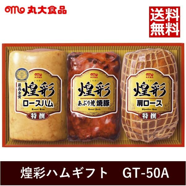 丸大食品 煌彩ハムギフト GT-50A (代引不可)