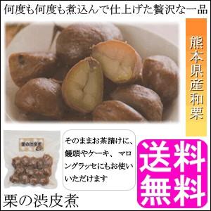 【送料無料】栗の渋皮煮