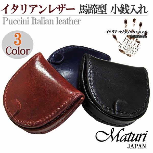 コインケース レザー 本革 財布 メンズ イタリアンレザー 馬蹄型 小銭入れ コインケース レザー Maturi