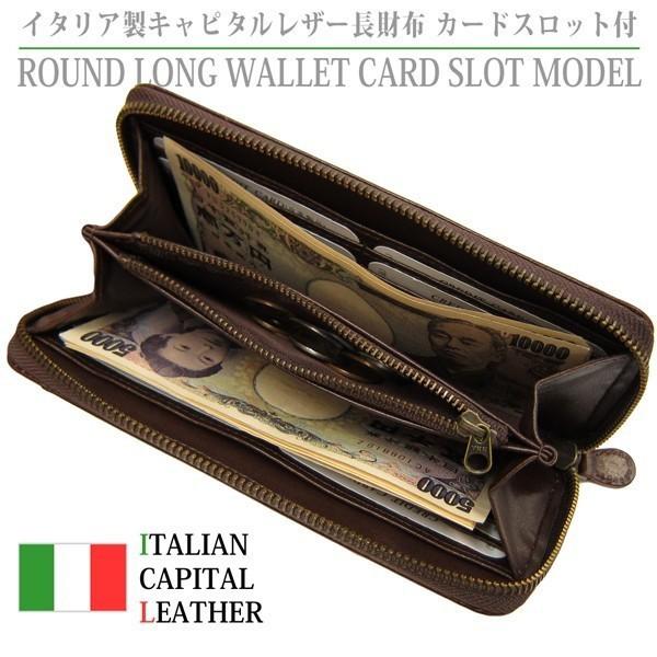 長財布 本革 メンズ イタリアンレザー カードスロット付き ラウンドファスナー ブラウン