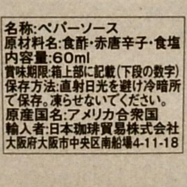 【お買得品】タバスコ 60ml
