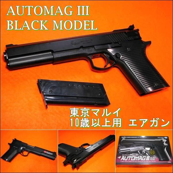 遠州屋 オートマグiii automag iii ブラックモデル hop up エアガン