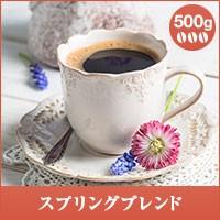 【澤井珈琲】爽やかでいてコクがいっぱいの「スプリングブレンド」500g袋入り