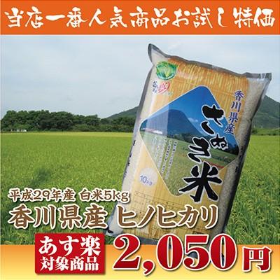 【29年産】香川県産ヒノヒカリ白米5kg【ひのひかり】