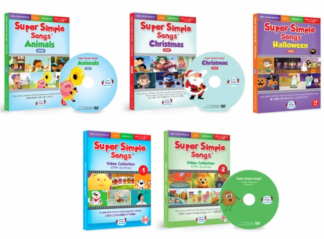 Super Simple Songs Halloween.送料無料 幼児 児童英語教材 Super Simple Songs Dvd 4タイトルセット Vol 1 Vol 2 Animals Christmas Halloween Au Wowma ワウマ