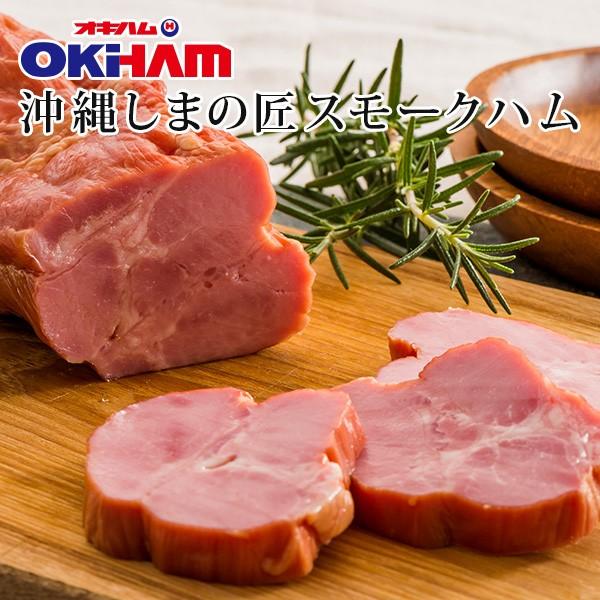 沖縄しまの匠 スモークハム 500g 沖縄土産 ギフト [食べ物>お肉>ハム]