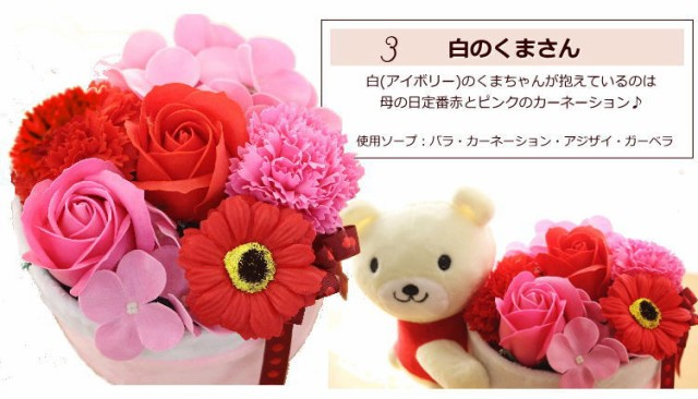母の日 ≪もりのくまさん≫ソープフラワー ギフト プレゼント カーネーション バラ