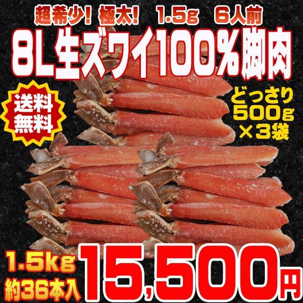 【送料無料】超希少!極太8L生ズワイ 100%脚肉 1.5kg(約36本入) ギフト/鍋/ズワイ/内祝い/御祝