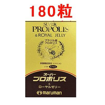 【マルマン】 スーパープロポリス&ローヤルゼリー 180粒