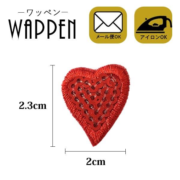 【メール便可】ワッペン スパンコールワッペン アイロン接着 縦2.3cm×横2cm ハート ミニ レッド アップリケ アイロンワッペン