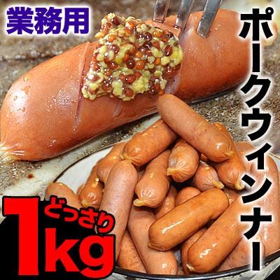 業務用ポークウインナー1kg(飲食産業に卸される業務用食品)(冷凍)[ぶた/ブタ/豚/ソーセージ/お弁当/おやつ/焼肉/BBQ/バーベキュー]