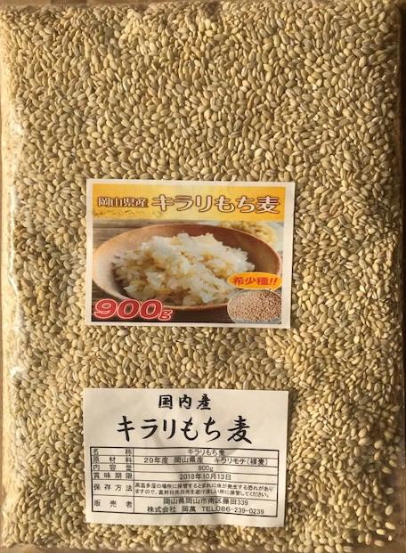 29年産岡山県産キラリもち麦(キラリモチ)900gお買い得5袋入り
