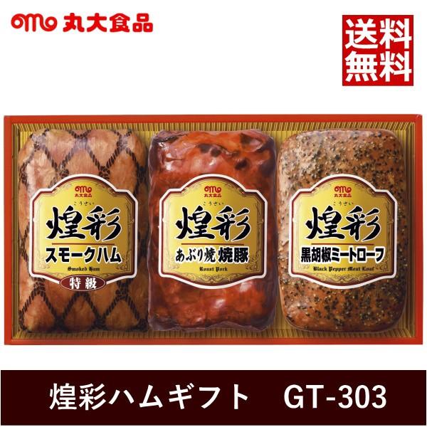 丸大食品 煌彩ハムギフト GT-303 (代引不可)