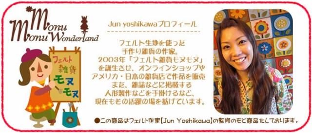 Jun Yoshikawa
