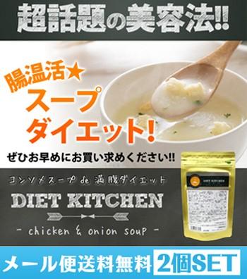 【メール便送料無料☆2個セット】DIET KITCHIN Chicken&onion soup/ダイエットスープ 美容 健康 スリム ダイエットサポート