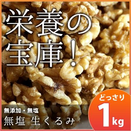 無添加☆無塩 生くるみどっさり1kg/健康食品 ヘルシーフード ダイエット
