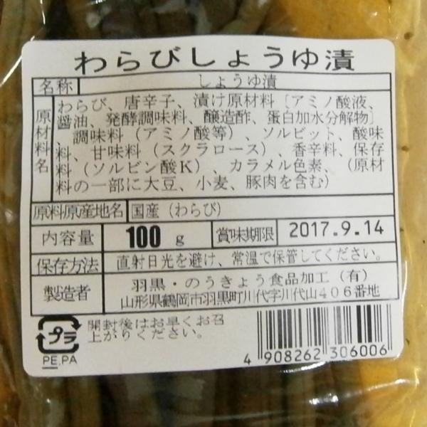 国産わらび使用 わらびしょうゆ漬 100g