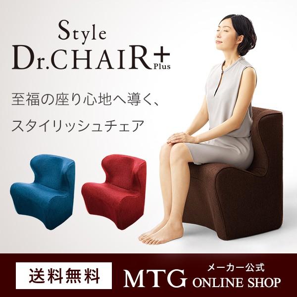 ドクターチェア Style Dr.CHAIR Plus スタイル MTG