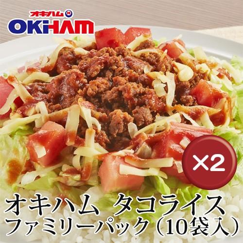オキハム タコライス ファミリーパック(10袋入り)×2セット