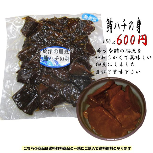 鮪ハチの身/焼津の佃煮/まぐろ脳天/希少部位/やわらかい/食べやすい/海産物