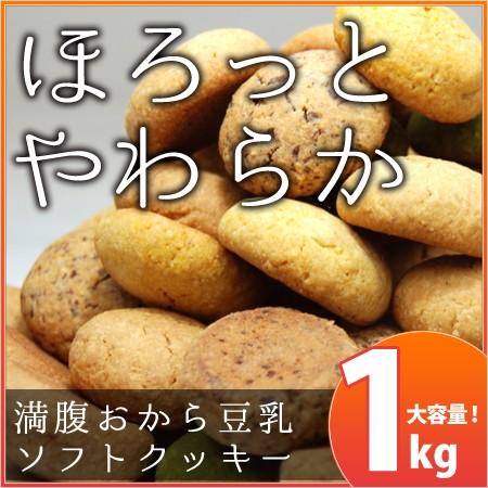 ほろっと柔らか☆ヘルシー&DIET応援☆新感覚満腹おから豆乳ソフトクッキー1kg/健康食品 ヘルシーフード ダイエット