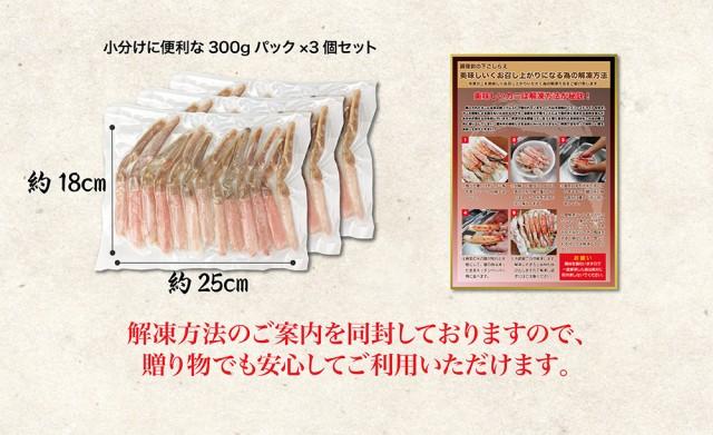 お刺身OKの生ずわい蟹 肩肉なし、太足のみで900g 生食可 ポーション しゃぶしゃぶ