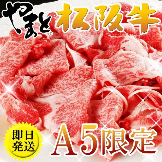【即日出荷・送料無料】松阪牛・A5等級切り落とし500g   すき焼き・鉄板焼き用