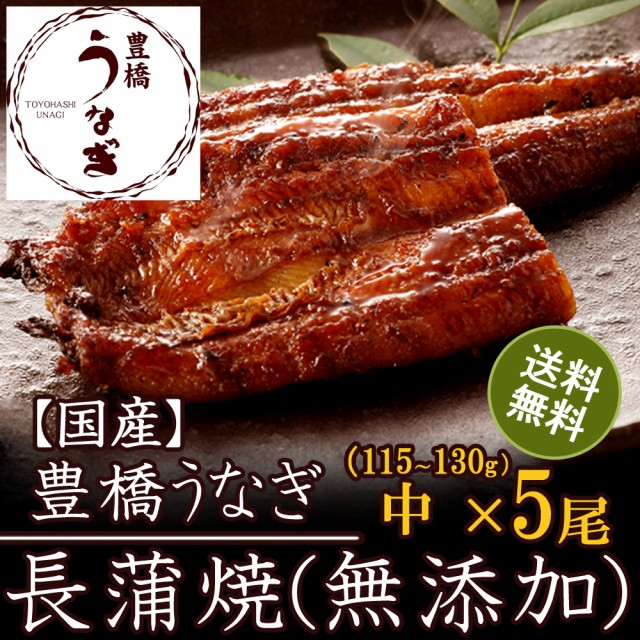 豊橋うなぎ蒲焼き(無添加)中115-130g×5尾 [たれ・山椒付]