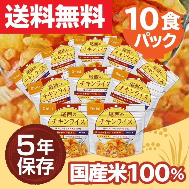 尾西 アルファ米 チキンライス 1食分 10袋入り 賞味期限5年 送料無料 ポイント消化
