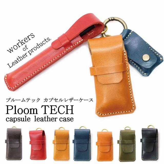 プルームテック カプセルケース Ploom TECH ケース プルームテックケース レザー 栃木レザー wlp-12 workers of Leather products