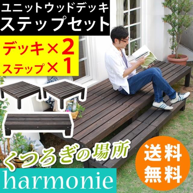 新品本物 ユニットウッドデッキ harmonie(アルモニー)90×90 2個組 ステップ付 激安セール アウトレット価格 人気ランキング, K-ART 7b8b1e60