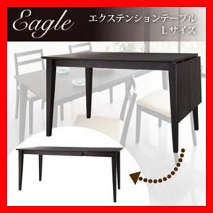 エクステンションテーブルダイニングeagleイーグル Lサイズ