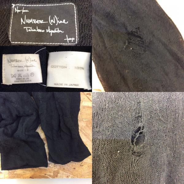 ナンバーナイン セーター 0217 黒 / ブラック NUMBER (N)INE 無地