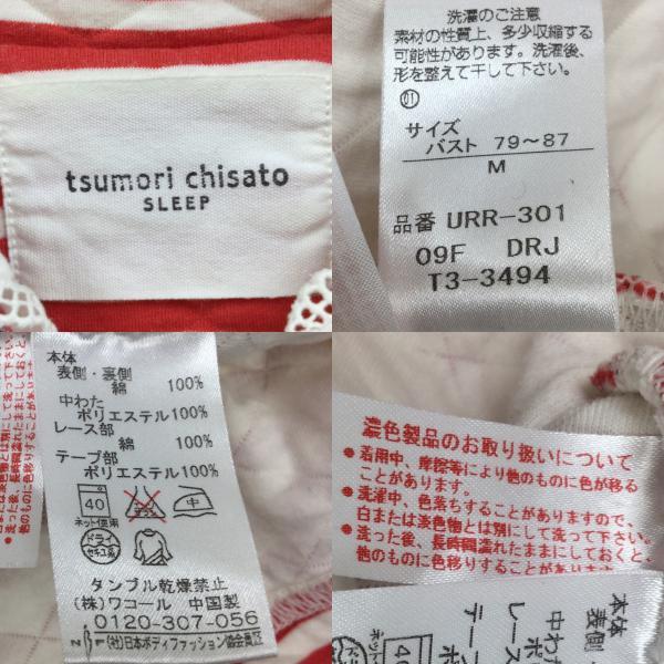ツモリチサト キルティングジャケット 2017102730 白 / ホワイト × 赤 / レッド TSUMORI CHISATO ボーダー