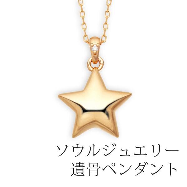 スター イエローゴールドK18 ソウルジュエリー 手元供養 Soul Jewelry(17-so-131)