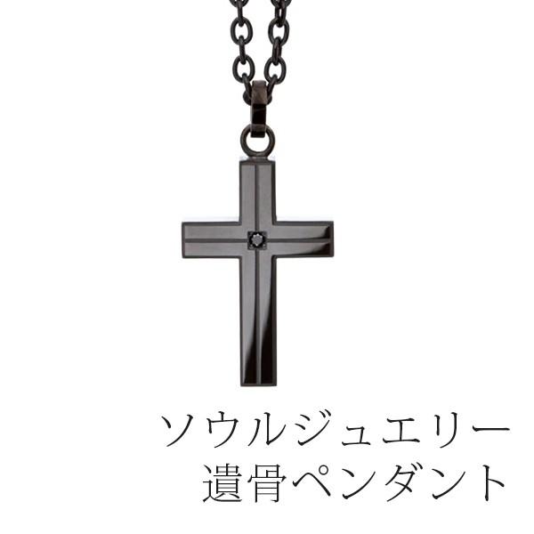 ラインクロス ブラック ソウルジュエリー 手元供養 Soul Jewelry(17-so-208)