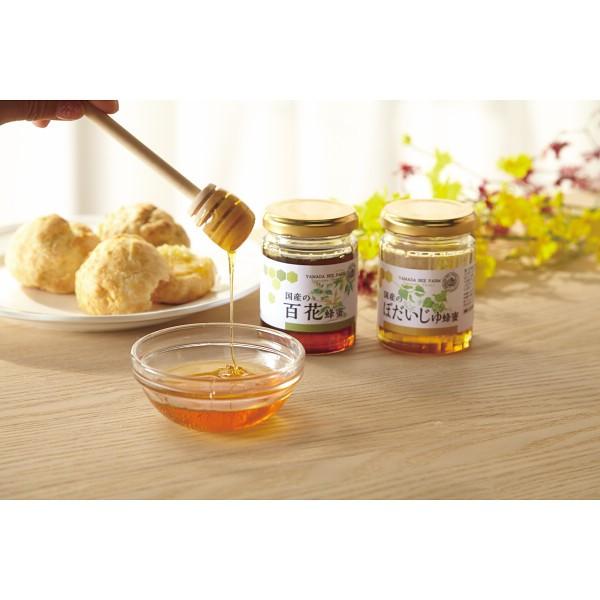 山田養蜂場 国産の完熟はちみつ『蜜比べ』(2種) SDY-BH30 蜂蜜 ハチミツ セット 詰合せ 手土産 お返し 贈答品(17-6051-520)