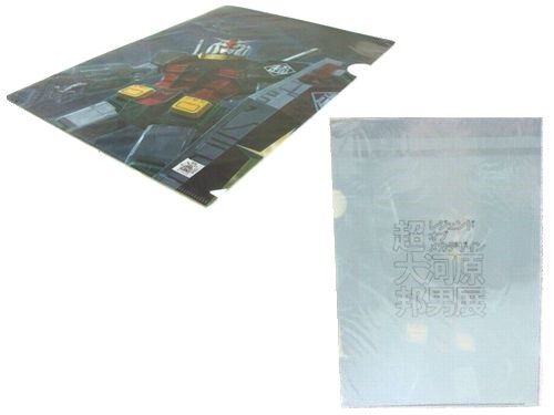 【新品】超 大河原邦夫展 限定 RX-78 機動戦士ガンダム (展覧会限定 特別 大河原邦夫モデル クリヤーファイル) 057133