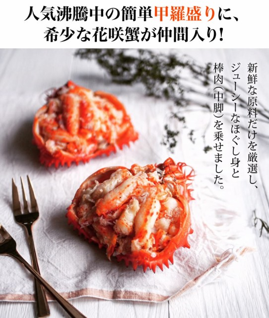 オホーツク海産の新鮮とれたて花咲蟹を使用!