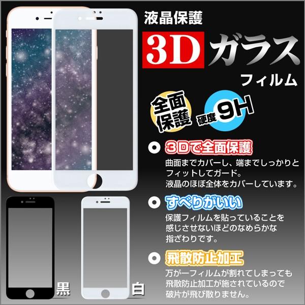3Dガラスフィルム付 カラー:白 iPhone X 8 7 ハード スマホ ケース バラ&ツタ(赤x白) 薔薇(ばら ローズ) 可愛い(かわいい)