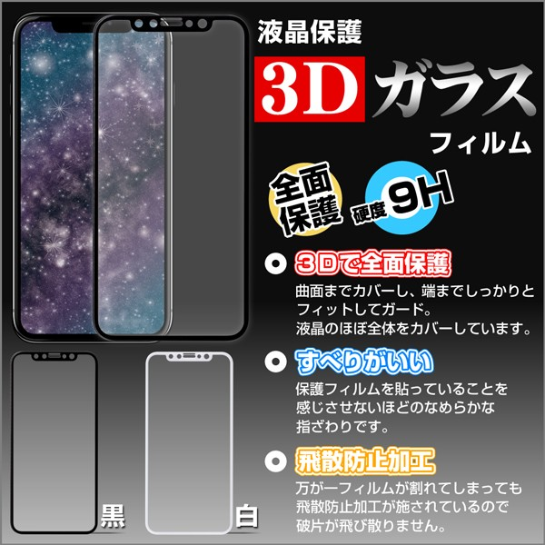 液晶全面保護 3Dガラスフィルム付 カラー:白 iPhone X 8 7 ハード スマホ カバー ケース 花と犬/