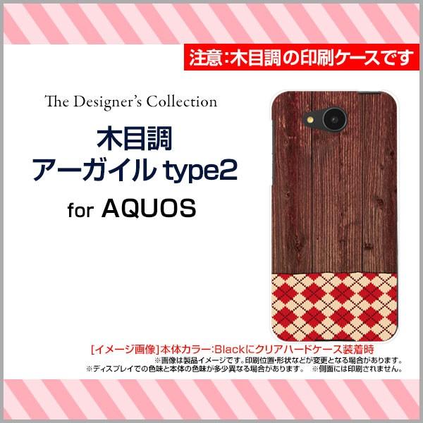 AQUOS ea [605SH] Xx3 mini [603SH] Xx3 [506SH] アクオス ハード スマホ カバー ケース 木目調アーガイルtype2/