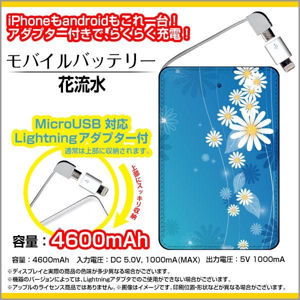 モバイルバッテリー 4600mAh iPhone android 対応 microUSB Lightning アダプター付 花流水 はな フラワー ブルー あお あざやか/送料無
