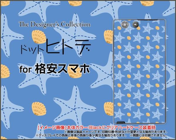 格安スマホ Android FREETEL HUAWEI ZenFone iPhone ハード スマホ カバー ケース ドットヒトデ(青×水色) ポップ ドット ヒトデ 水色 青